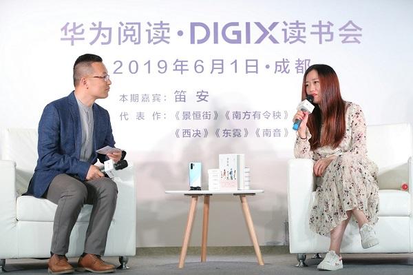 华为阅读·DigiX读书会登陆成都 携手阅读领读人笛安趣享美好生活