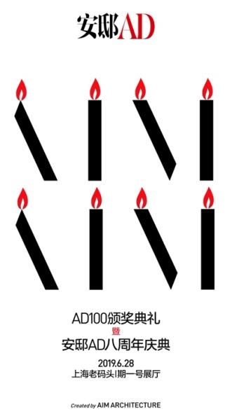 2019 AD100盛典开启在即,获奖名单新锐出炉!