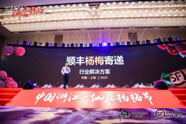顺丰寄递服务再升级 助力仙居杨梅产业发展