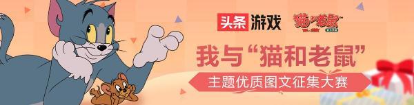 《猫和老鼠》官方手游X今日头条 欢乐内容征集开启!