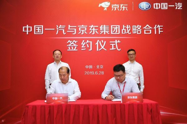 中国一汽与京东集团达成战略合作 打造自主汽车品牌数字化转型范本