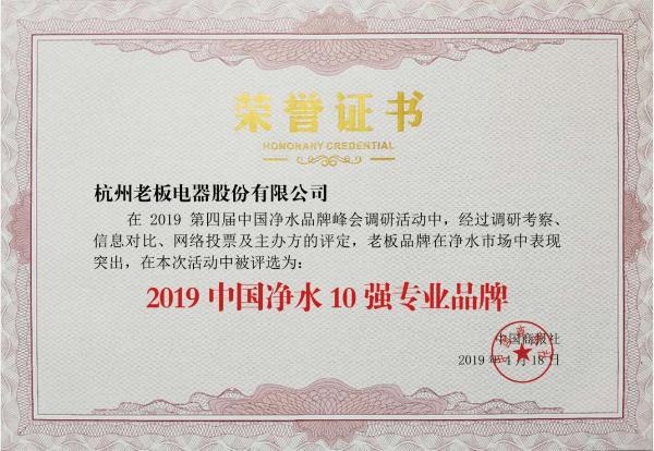 """第12届上海国际水展开幕,老板电器发出""""好水好烹饪""""的品牌声音"""