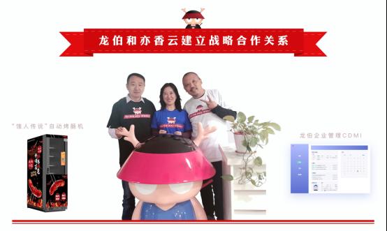 龙伯科技与亦香云宣布建立战略合作关系