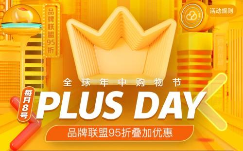 京东PLUS会员618加码新福利 折上95折尽享超级大牌