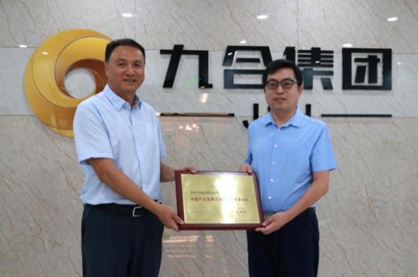 中国产业发展促进会李小军副会长一行调研九合集团并授牌常务理事单位