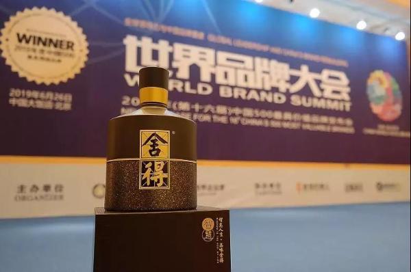"""连续15年登榜,""""双品牌""""砍下854亿,舍得酒业驰骋""""中国品牌500"""