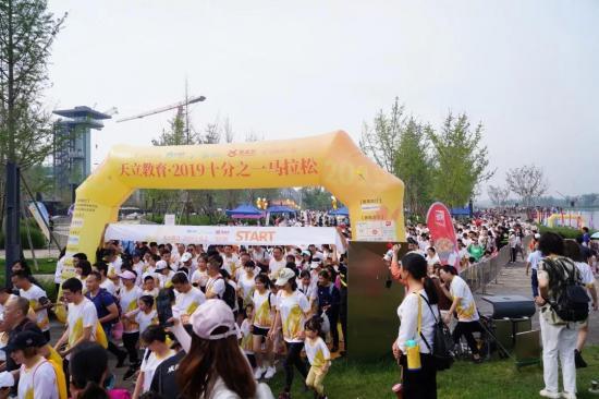 天立教育:2019家庭亲子马拉松因爱奔跑