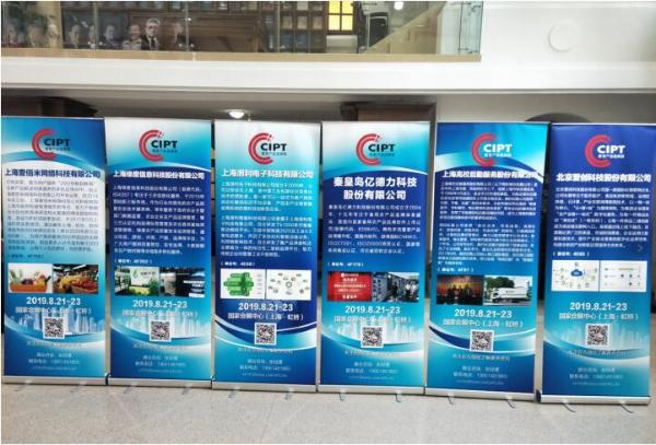 首届重要产品追溯展(上海)暨长三角追溯论坛宣讲会在沪举行