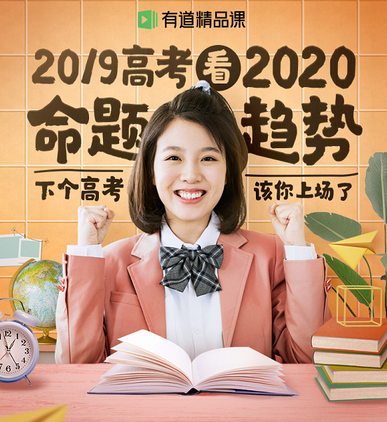 网易教育特邀有道精品课名师 全程陪伴考生直面2019高考