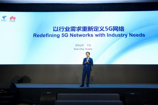 中国电信和华为联合发布5G超级上行创新方案,以行业需求重新定义5G网络