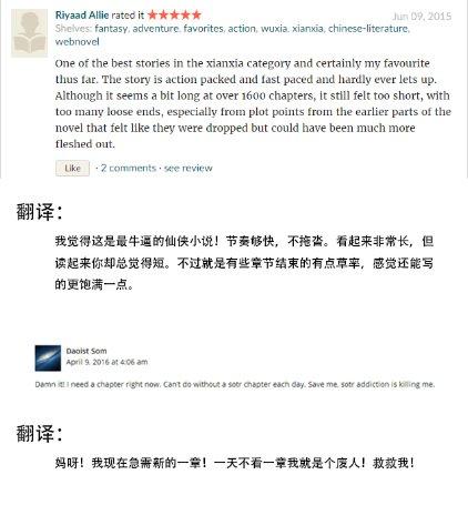 由美国华裔赖静花事恋足平创办的网络文学翻译网站