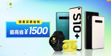 搭著買更省錢!三星S10系列與耳機、手表、平板你會怎么搭