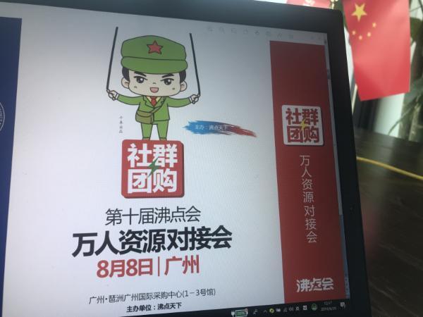 8月8日将在广州举办 首届社群团购供应链展览会