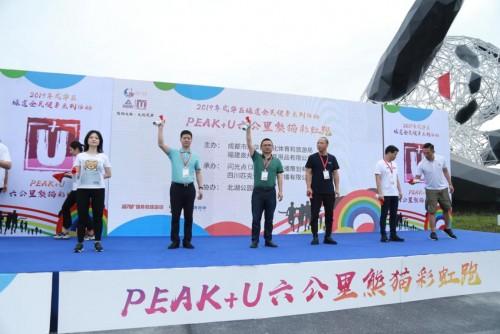 匹克+U 跑再临成都成华 千名跑友共迎国际奥林匹克日