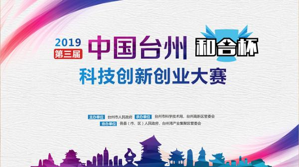 """2019第三届中国台州""""和合杯""""科技创新创业大赛正式启动 开启科技新长征 打造创新驱动力"""