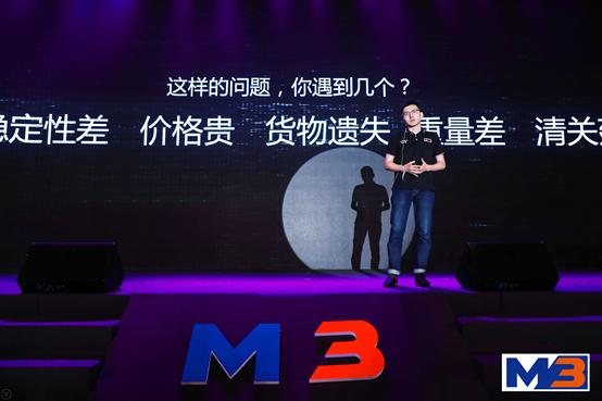 天秤星M3发布会:打破传统,物流金融时代一触即发!