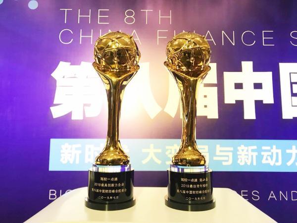 """驾校一点通斩获""""2019最具创新力企业""""、""""2019最佳青年榜样""""两项大奖"""