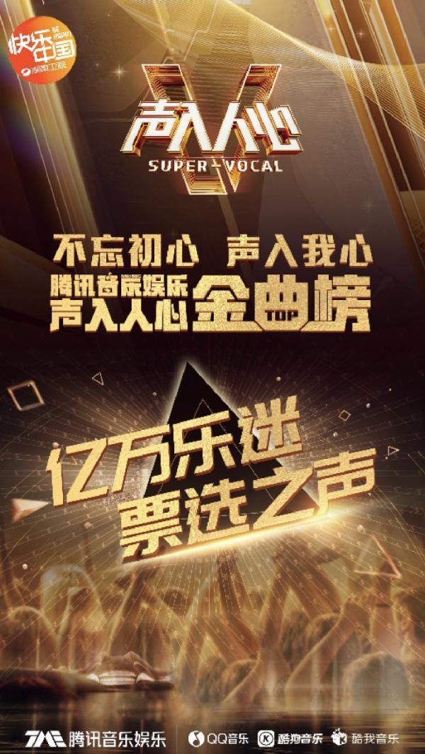 声入人心2试唱阶段首席落定 36子鏖战腾讯音乐娱乐声入人心金曲榜