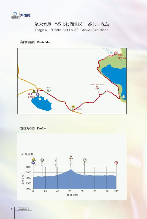 """""""天佑德杯""""2019环湖赛将迎最美赛段 茶卡-鸟岛于19日亮相"""