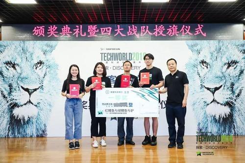 就要技术范!2019TechWorld技术嘉年华•黑客马拉松完美落幕