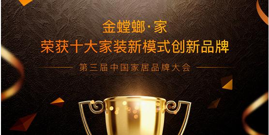 金螳螂・家荣获第三届中国家居品牌大会十大家装新模式创新品牌