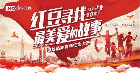 第十九届红豆七夕节来啦,活动精彩清单在这里!