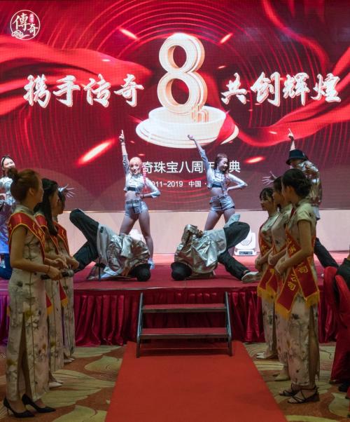 携手传奇,共创辉煌——广州传奇珠宝八周年典礼完美盛放