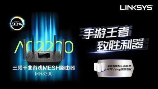 Linksys领势推出电竞路由器MR8300,四核三频支持MESH