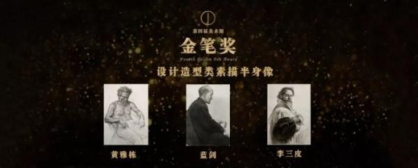 第四届金笔奖总决赛颁奖典礼