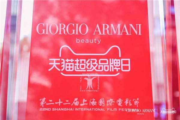 阿玛尼美妆再度联手天猫,超级品牌日带来超级精神,红管预定开启