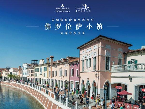 安纳塔拉度假会与佛罗伦萨小镇签订三年战略合作协议