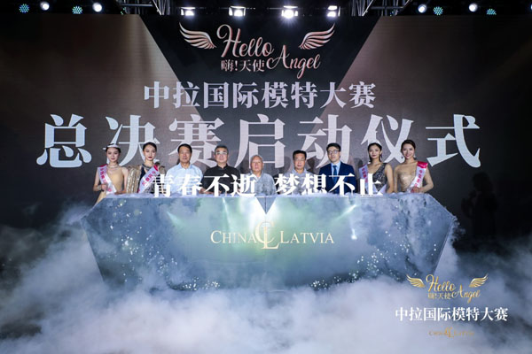 亚洲天使•中拉国际模特大赛拉脱维亚赛区紧张海选中 十强模特7月下旬揭晓