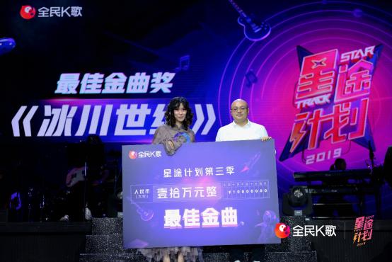 星途计划第三季总决赛闪耀落幕 全民K歌释放中国唱作新力量