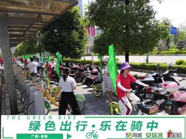 居联邦房产】绿色公益骑行,推动城市绿色环保建设