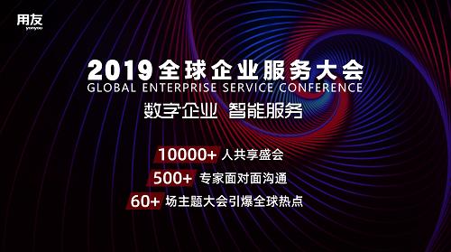 共建企业数字化新未来 2019全球企业服务大会即将召开