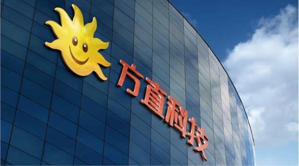 科技赋能教育,方直科技受邀出席2019中国互联网大会