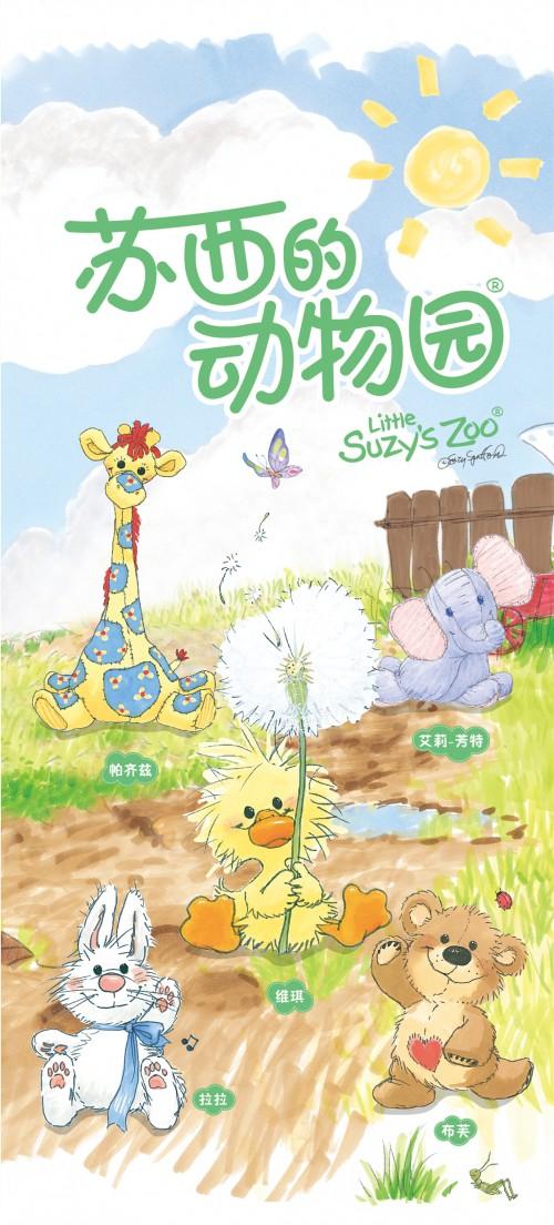 【苏西的动物园】走进中国大陆