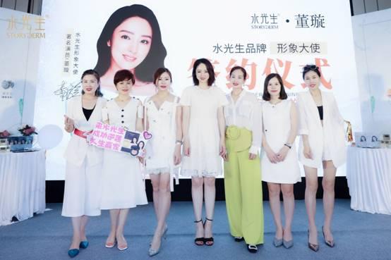 青葱新媒体旗下全新品牌水光生 正式签约董璇为品牌形象代言人
