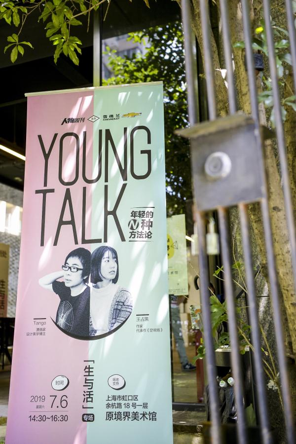 Young Talk的夏天:龚琳娜、Tango、王占黑、乔小刀登场