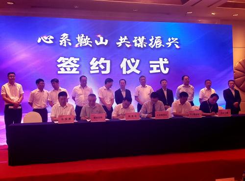 H连锁酒店与辽宁鞍山市战略合作 助力当地单体酒店产业升级