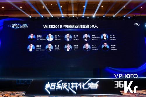 科技改变教育 iTutorG唐山连发两次地震roup获评WISE 2019新商业引领者