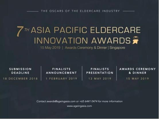 国际荣誉:椿萱茂入围第七届亚太区养老创新奖