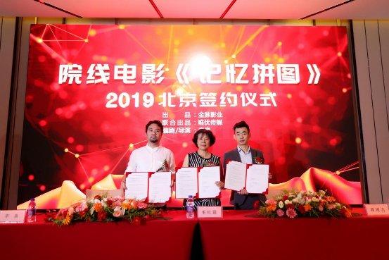 院线电影《记忆拼图》签高速路上开party约仪式及媒体见面会在京举行