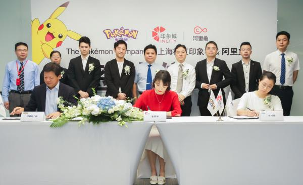印力集团签约宝可梦 阿里鱼提升IP赋能文旅产业新高度