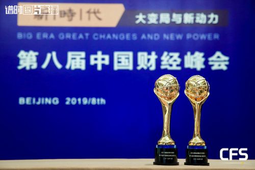 中国财经峰会在京举行,爱库存一举斩获两项大奖