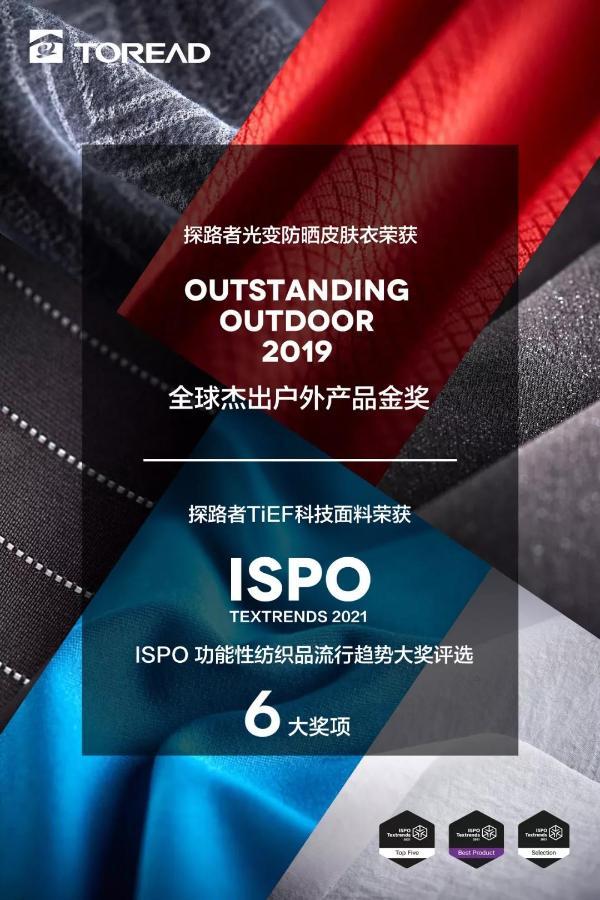 重磅!探路者连获ISPO2019全球杰出户外产品金奖等6大奖项