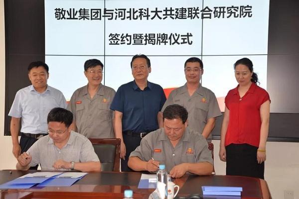 敬业集团与河北科大共建联合研究院签约 暨揭牌仪式举行