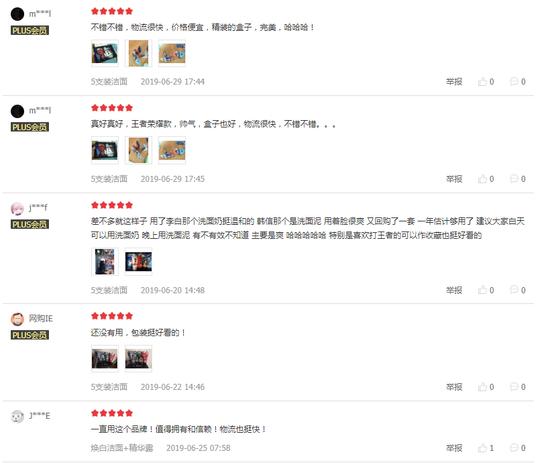 《王者荣耀》携手妮维雅男士,品牌联动构建IP生态圈