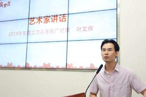 """""""东莞文艺名家推广计划""""叶文辉油画展在广州开幕"""