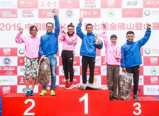 2019中国健身名山·第七届金佛山登山赛暨金佛山户外运动季开赛